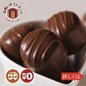 プレミアム ベルギーチョコレート 12個入 KM15005301| 和菓子 おいしい 詰め合わせ お中元 御中元 お歳暮 御歳暮 お年賀 内祝い KM15005301