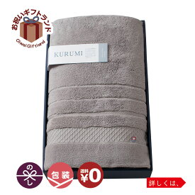 内祝い お祝い 綿毛布 シングル KUM-1555(GY)今治タオル くるみ 今治製パイル綿毛布 KUM-1555(GY)