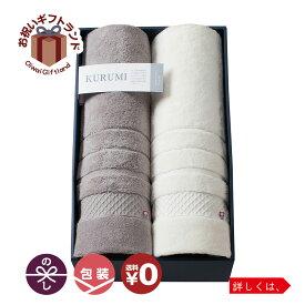 内祝い お祝い 綿毛布 シングル KUM-3055-2(GY)今治タオル くるみ 今治製パイル綿毛布2P KUM-3055-2(GY)