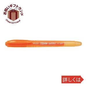 パイロット 筆記具 マーカー Marker スポットライター X 10本 SGR-8SL-O| 蛍光ペン SGR-8SL-O