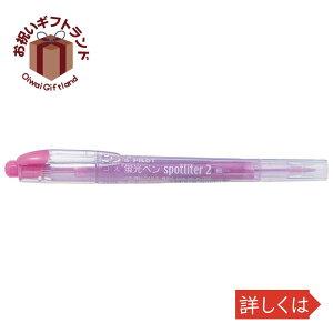 蛍光ペン | パイロット 筆記具 マーカー Marker スポットライター2 X 10本 SGFR-10SL-PU | 蛍光ペン | 粗品 ばらまき 景品