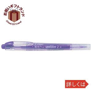 パイロット 筆記具 マーカー Marker スポットライター2 X 10本 SGFR-10SL-V  蛍光ペン SGFR-10SL-V