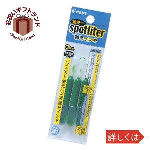 パイロット 筆記具 マーカー Marker スポットライター補充インキ X 10個 SGRF-12SL-G| 蛍光ペン SGRF-12SL-G