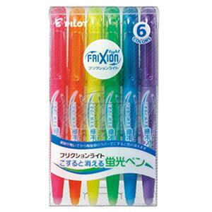 インクが消せる 筆記具 フリクション | パイロット フリクションライト 6色セット | マーカー SFL-60SL-6C | 蛍光ペン | 粗品 ばらまき 景品