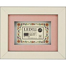 フォトフレーム 木製 ご出産祝い ご結婚祝い かわいい 記念品 /LED ボックス フォトフレーム 「シンプル(ホワイト)」 壁掛、卓上両用(縦横両用 LF-03561