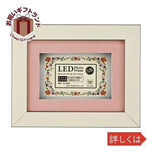 LED ボックス フォトフレーム 「シンプル(ホワイト)」 壁掛、卓上両用(縦横両用 LF-03561| フォトフレーム 木製 ご出産祝い ご結婚祝い かわいい 記念品 LF-03561