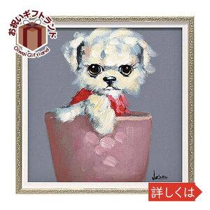 おしゃれでかわいい壁掛け飾り 絵画 お祝い 記念品 | オイル ペイント アート 「ティーカップ ドッグ3(Sサイズ)」 壁掛用 OP-07003 | 絵画 |
