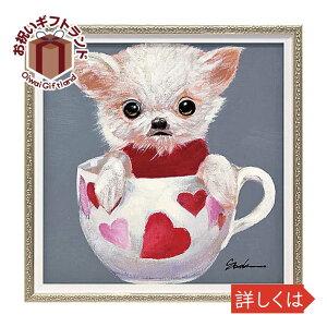 おしゃれでかわいい壁掛け飾り 絵画 お祝い 記念品 | オイル ペイント アート 「ティーカップ ドッグ4(Sサイズ)」 壁掛用 OP-07004 | 絵画 |