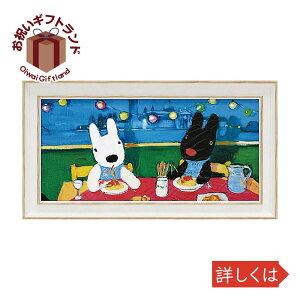 リサとガスパール アートフレーム 「だいすきなスパゲッティ(ワイドSサイズ)」 GL-03551| 壁面飾り 卓上 絵画 額 おしゃれ かわいい GL-03551