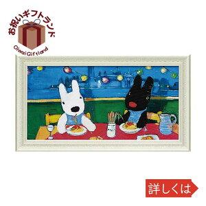 リサとガスパール ミュージアムフレーム 「だいすきなスパゲッティ(Lワイド)」 GL-10051| 壁面飾り 卓上 絵画 額 おしゃれ かわいい GL-10051