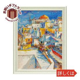 壁掛け飾り 絵画 お祝い 記念品 おしゃれ かわいい   ルイージ フローリオ 「サントリーニ」 LU-16002   絵画  