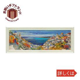 壁掛け飾り 絵画 お祝い 記念品 おしゃれ かわいい   ルイージ フローリオ 「サントリーニ」 LU-18001   絵画  
