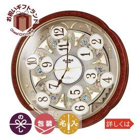 リズム時計 名入れプレート付き スモールワールドコンベルS   電波掛け時計 NAI4MN480RH23  名入れ無料 プレゼント 電波時計 掛け時計 NAI4MN480RH23