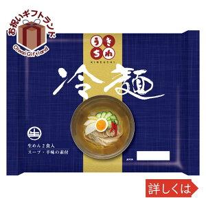 サンサス 冷麺(2食入り、スープ付)5パック REI05| ラーメン詰め合わせ お中元 御中元 お歳暮 御歳暮 お年賀 内祝い REI05