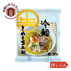 内祝い ラーメン詰め合わせ お中元 御中元 お手土産 お年賀 REI12 /サンサス 冷麺(1食入り、スープ付)12パック REI12