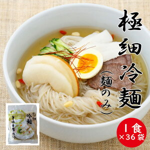 ラーメン詰め合わせ お中元 御中元 お手土産 お年賀 REI306 /サンサス 極細冷麺(麺のみ)36パック REI306