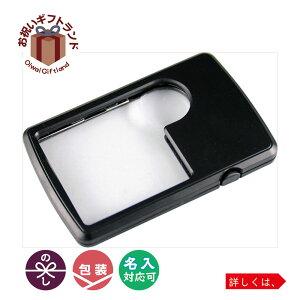 拡大鏡 Kenko ケンコー LEDライト付きカード型ルーペ KCL-9045| 拡大鏡 老眼にも役立つ KCL-9045