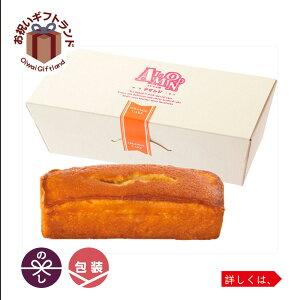 アマンド オレンジケーキ| 焼き菓子ギフト詰め合わせ お中元 御中元 お歳暮 御歳暮 お年賀 内祝い