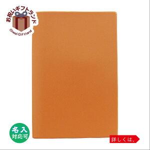 販促品 年金 & おくすり手帳カバー Z3303| 粗品 イベント景品 Z3303