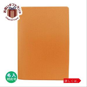 販促品 年金 & おくすり手帳カバーDX Z3304| 粗品 イベント景品 Z3304