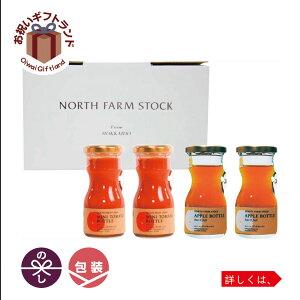 野菜 果実飲料 北海道産ミニトマトボトルとアップルボトルのセット4本入り RTA-04| 粗品 食品 販促 ノベルティ RTA-04