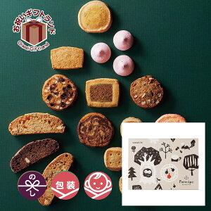 お菓子 クッキー 洋菓子詰め合わせ | フォレシピ Forecipe ちいさな森のクッキーM FRCP-20 | 出産内祝い お中元 お歳暮 お手土産 母の日 父の日
