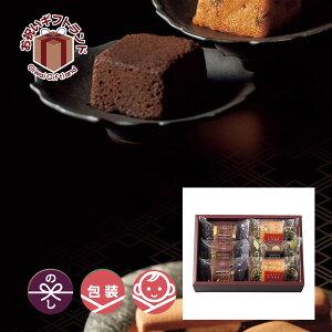 お菓子 洋菓子詰め合わせ | ホテルオークラ ケーキ & ブラウニー 6個入 HOCB-6N | 出産内祝い お中元 お歳暮 お手土産 母の日 父の日