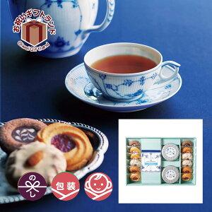 お菓子 洋菓子と紅茶の詰め合わせ | ロイヤルコペンハーゲン & 4種の焼き菓子 & ロイヤルコペン ティーバッグとコーヒーセット15個入 YRC-40 | 出産内祝い お中元 お歳暮 お手土産 母の日 父の