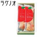 お中元 御中元 洋菓子 おいしい ギフト /ラグノオささき パティシエのりんごスティック 2本 RPL-40 出産内祝い おい…