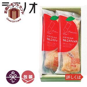 ラグノオささき パティシエのりんごスティック 2本 RPL-40| 洋の焼き菓子 おいしい 詰め合わせ お中元 御中元 お歳暮 御歳暮 お年賀 内祝い RPL-40