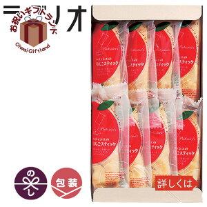 ラグノオささき パティシエのりんごスティック 8本 RPL-110| 洋の焼き菓子 おいしい 詰め合わせ お中元 御中元 お歳暮 御歳暮 お年賀 内祝い RPL-110