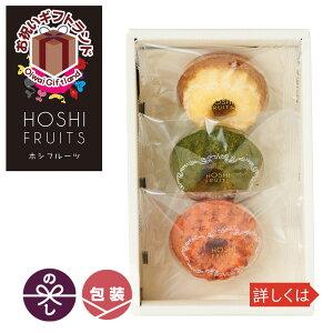 法人ギフト 洋菓子 おいしい ギフト HFMK-3 /ホシフルーツ 果実のミニョン ド クグロフ 3個 HFMK-3