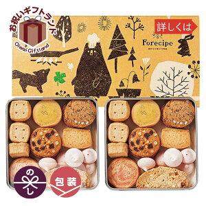 フォレシピ Forecipe ちいさな森のクッキーL FRCP-30| 洋の焼き菓子 おいしい 詰め合わせ お中元 御中元 お歳暮 御歳暮 お年賀 内祝い FRCP-30