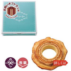 法人ギフト 洋の焼き菓子 おいしい 詰め合わせ お中元 御中元 お手土産 お年賀 HFMB-1 /ホシフルーツ ハードバウムクーヘン HFMB-1