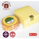 洋菓子 おいしい ギフト AJK-10B /AKIYAMA ジャンボ クーヘンバニラ AJK-10B出産内祝い おいしい ご結婚祝い 法事