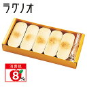 洋菓子 おいしい ギフト BBS-808 /ラグノオささき チーズブリュレ 10個 BBS-808出産内祝い おいしい ご結婚祝い /キャッシュレス還元 …