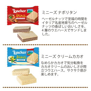 Loackerお世話になりましたお菓子ローカーズmini2個入り×30袋送料無料Loacker-2-30
