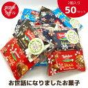 退職 お菓子 大量 /Loacker お世話になりました お菓子 ローカーズ mini 2個入り×50袋 送料無料 Loacker-2-50