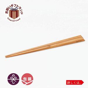 箸置き おしゃれ ギフト  津軽びいどろ工房 りんごの木の角箸 ZK-71028