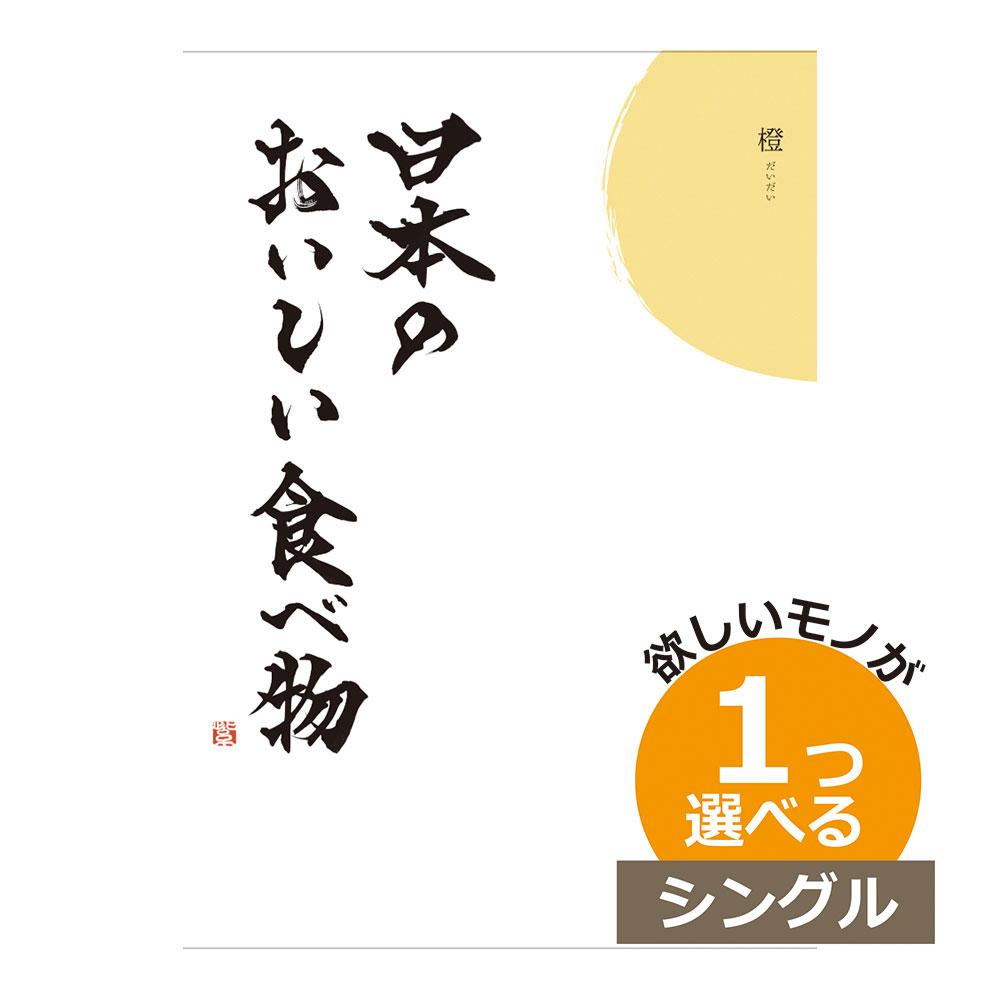 【カタログギフト ギフト】 大和 日本のおいしい食べ物 美食橙 1つもらえる シングルチョイス JAF01001 出産内祝い 結婚内祝い 初節句内祝い お中元