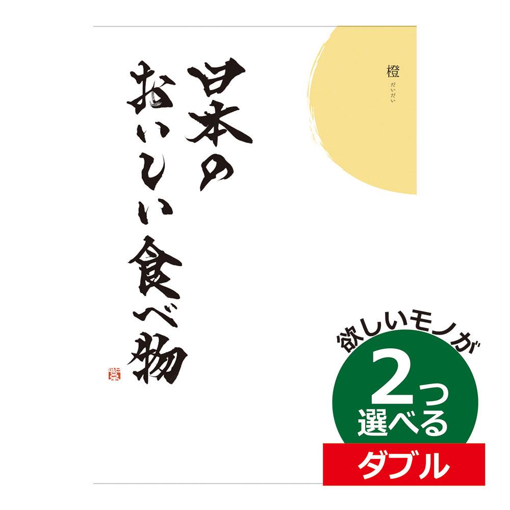 【カタログギフト ギフト】 大和 日本のおいしい食べ物 美食橙 2つもらえる ダブルチョイス JAF02001 出産内祝い 結婚内祝い 初節句内祝い お中元
