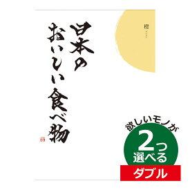 2つ選べる カタログギフト 出産内祝い 日本のおいしい食べ物大和 日本のおいしい食べ物 美食橙 2つもらえる カタログギフト ダブルチョイス JAF02001結婚内祝い 初節句内祝い 記念品 お祝い
