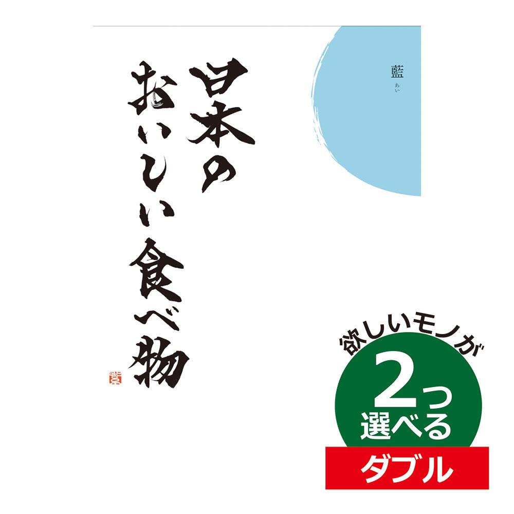 【カタログギフト 送料無料 ギフト】 大和 日本のおいしい食べ物 美食藍 2つもらえる ダブルチョイス JAF02002 出産内祝い 結婚内祝い 初節句内祝い お中元