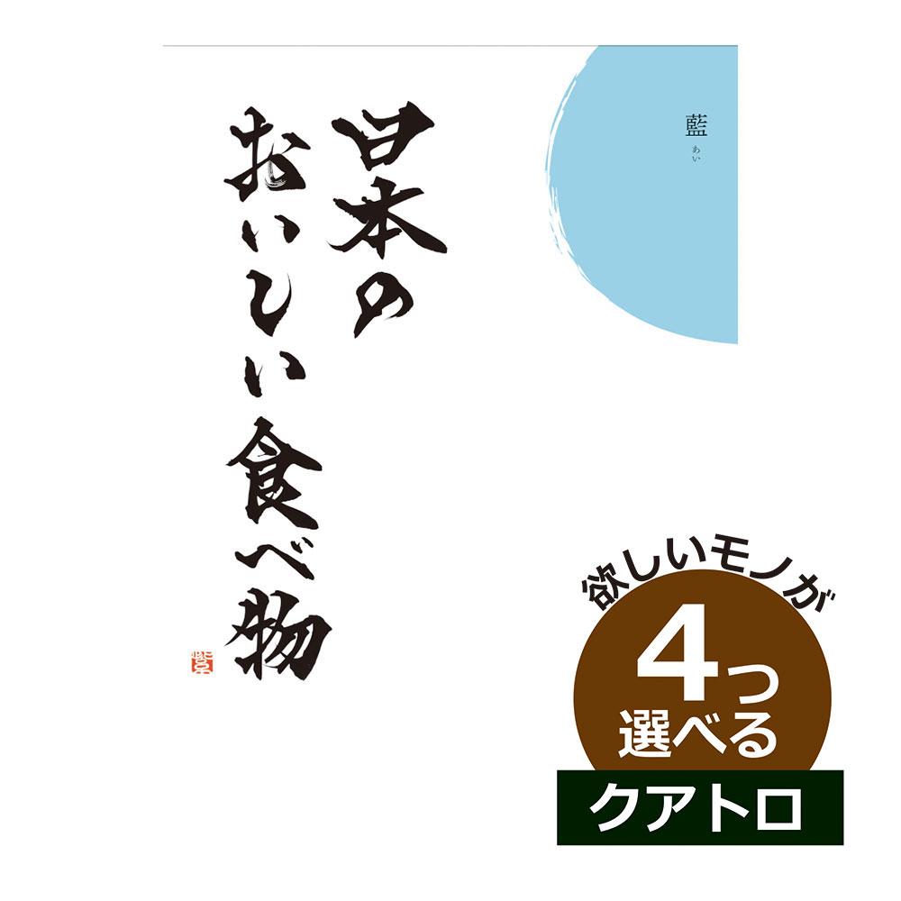 【カタログギフト 送料無料 ギフト】 大和 日本のおいしい食べ物 美食藍 4つもらえる クアトロチョイス JAF04002 出産内祝い 結婚内祝い 初節句内祝い お中元