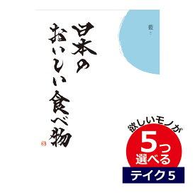 5つ選べる カタログギフト 出産内祝い 日本のおいしい食べ物大和 日本のおいしい食べ物 美食藍 5つもらえる カタログギフト テイクファイブ JAF05002結婚内祝い 初節句内祝い 記念品 お祝い