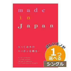 メイドインジャパン1つもらえるシングルチョイス日本製にこだわったカタログギフトMJ16日本製のみ