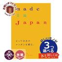 メイドインジャパン 3つもらえる トリプルチョイス カタログギフト 内祝い MJ06 出産内祝い 結婚内祝い 記念品 コンペ景品 初節句内祝…