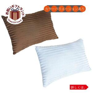 e-Pillow 粒わた入り ウォッシャブルピロー まくら SEP2509001BR| お祝い 内祝い プレゼント 記念品