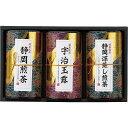 【送料無料】 芳香園製茶 産地銘茶詰合せ RAD-H703