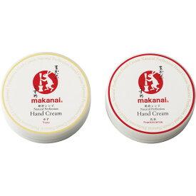 まかないこすめ ハンドクリーム2個セット(乳香・ゆず) MSS292660 【ギフト対応不可】